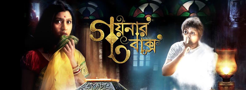 kanamachi hd full bengali movie 2013 torrent