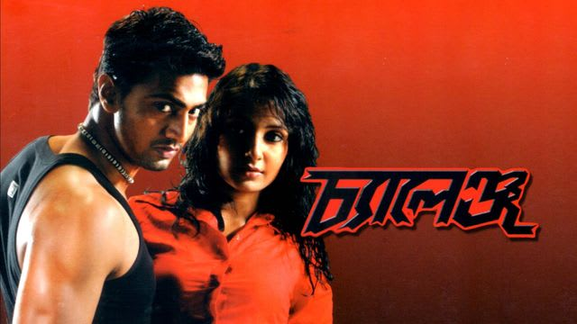 dil se full movie download 720p youtube