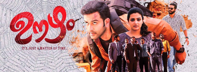 madambi malayalam full movie free