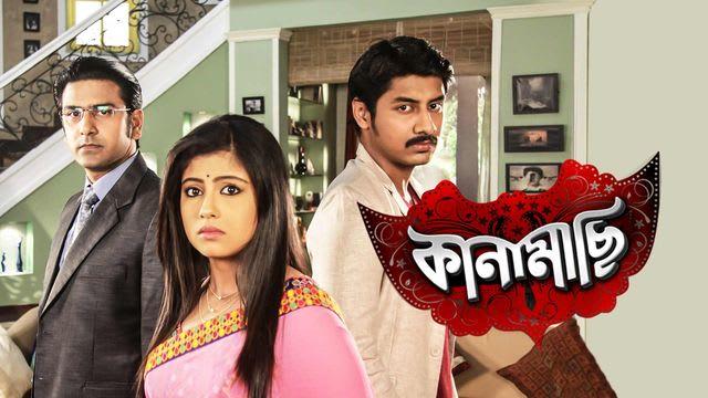 kanamachi 2013 bengali movie free download