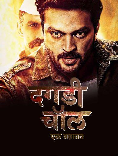 Dagdi Chawl Full Marathi Movie Download 2015 Action